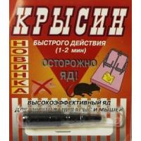 Крысин для уничтожния крыс и мышей, амп. 2г.