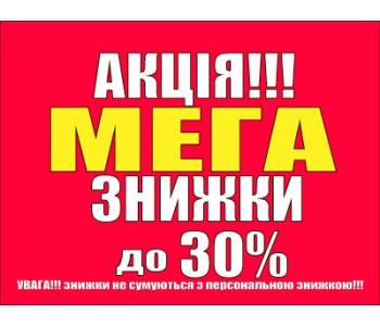 Знижка 30% на фунгіциди!